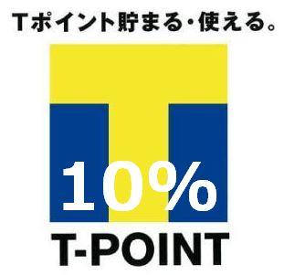 全国の加盟店で使えるTポイントを10%付与!