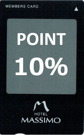 「マッシモクラブ」ポイント10%相当を進呈致します。