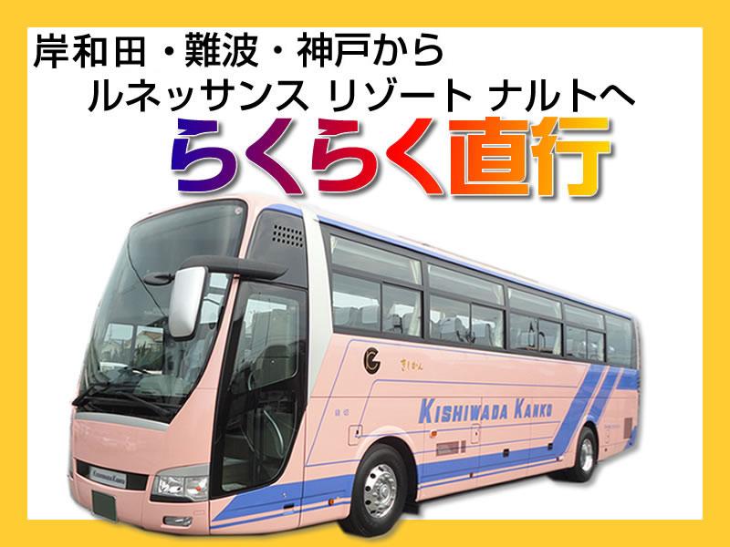 SPA LINE 岸和田駅バス停新設記念