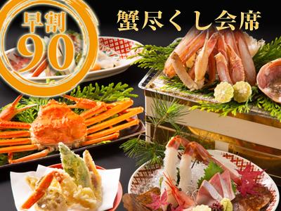 「蟹尽くし会席」お料理一例