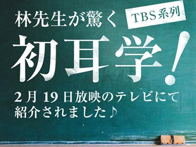 テレビ放映記念「林先生が驚く初耳学!」