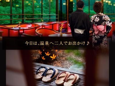 カップル・ご夫婦限定プラン