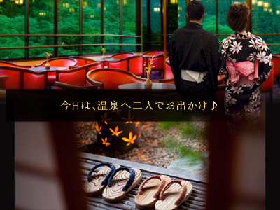 〜ふたりの記念日旅行〜