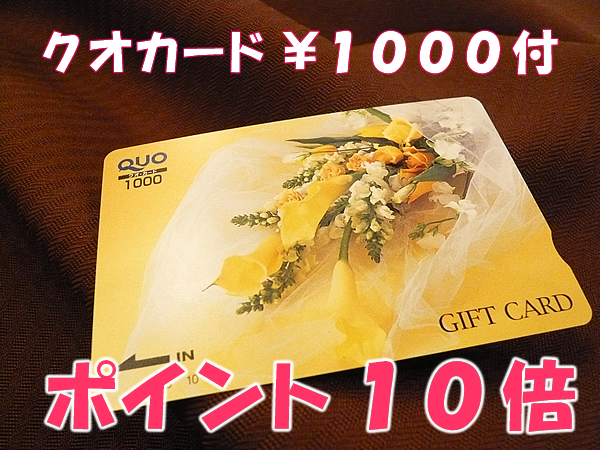 QUOカード¥1000!さらにポイント10倍!!
