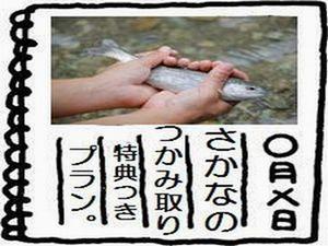 *ホテル専用の屋外 沢遊び&魚のつかみ取り会場(2015年7月25日〜8月31日まで)