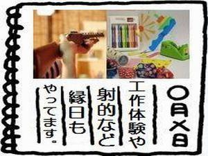 お子様向け夏休みイベントは、2015年7月25日〜8月31日まで毎日開催♪