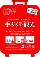 長崎に着いたらまず!荷物を駅構内の観光案内所へ預けて、さあ、いざ!【手ぶら】で観光へ!