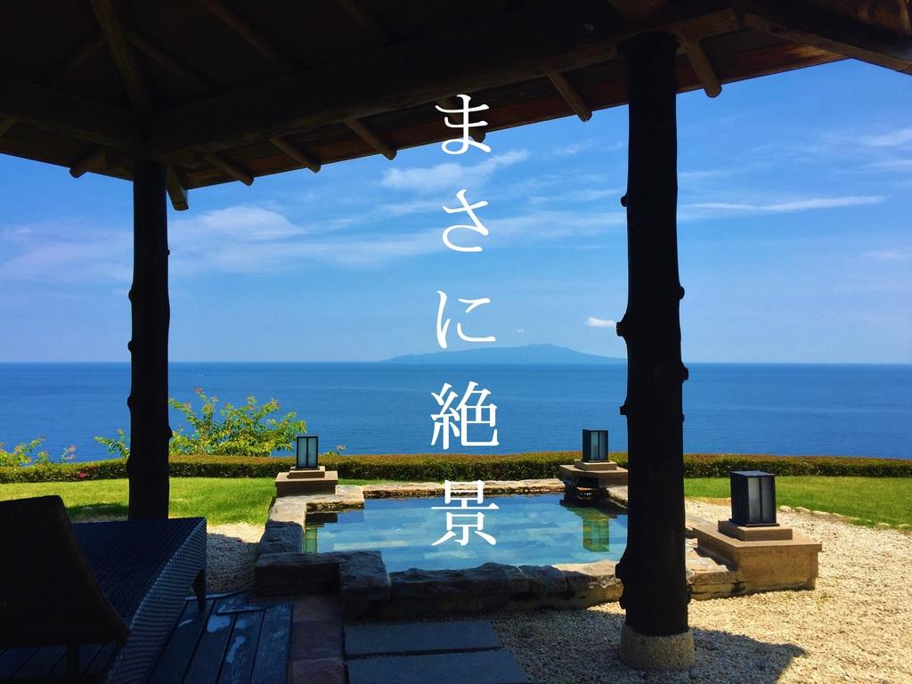 大島を眼前に望む絶景温泉露天風呂【良夜の間】