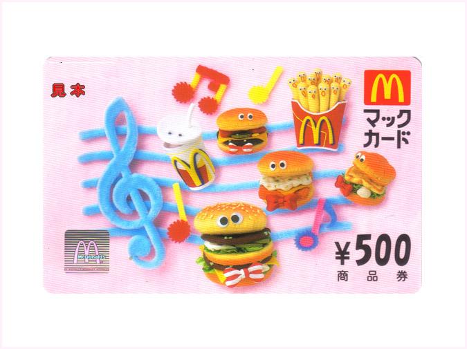 【マックカード 】お近くのマクドナルドを御利用下さい☆