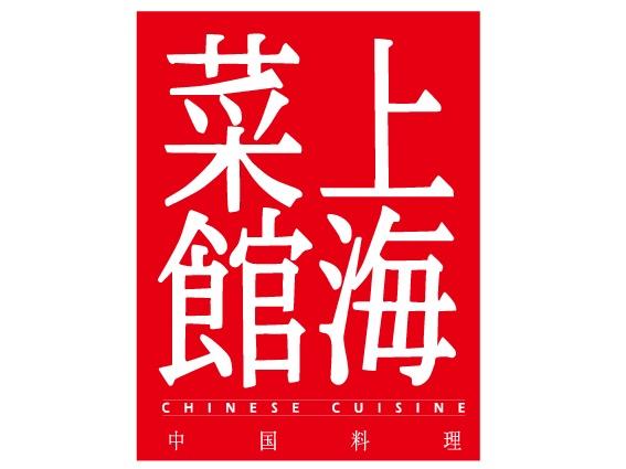 夏期限定!中国料理をご用意