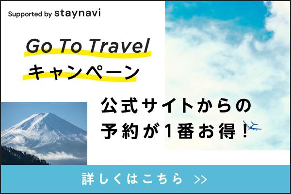 <Go Toトラベルキャンペーン割引対象>