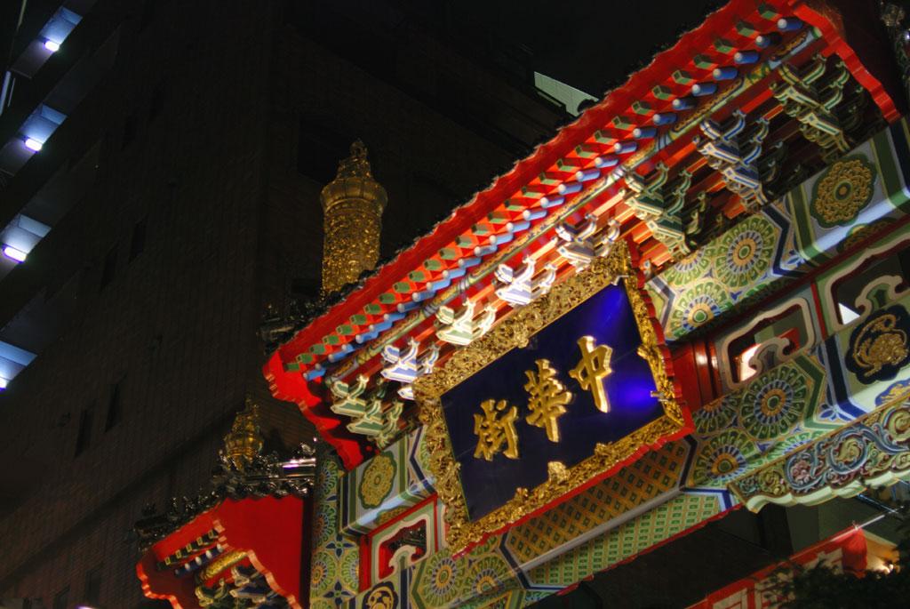 中華街&横浜をシンプルなプランでお得に満喫