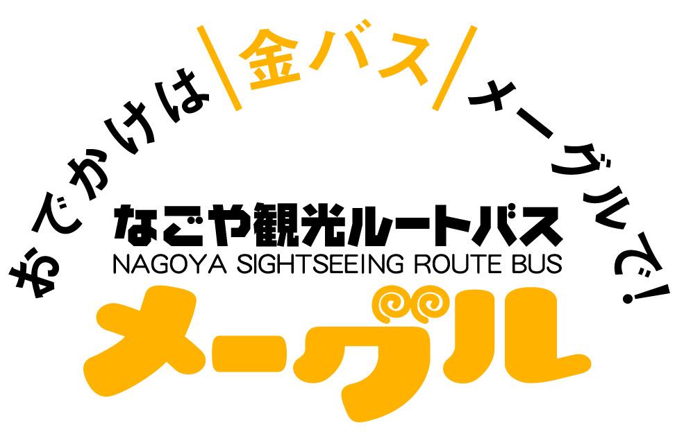 名古屋観光ルートバス(イメージ)