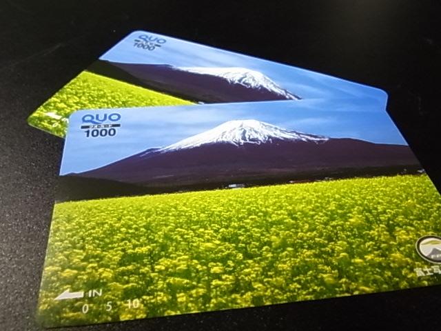 QUOカード。コンビニなどでご利用頂けるんです。