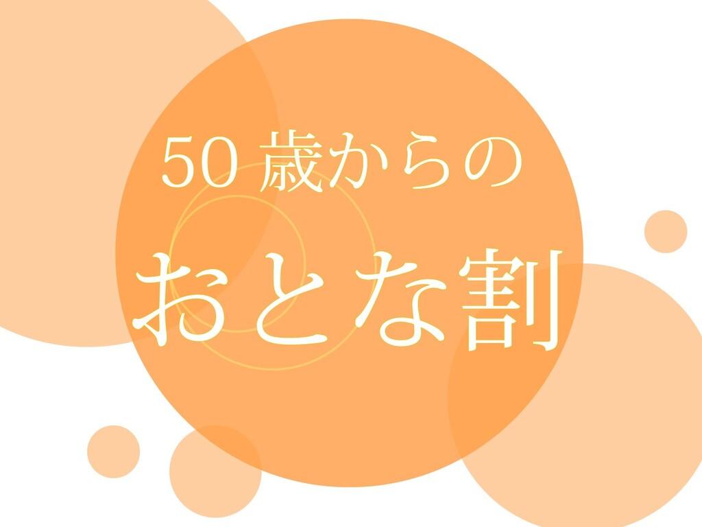 50歳を過ぎたら、ご夫婦やご友人を誘って大人の旅を楽しみましょう。