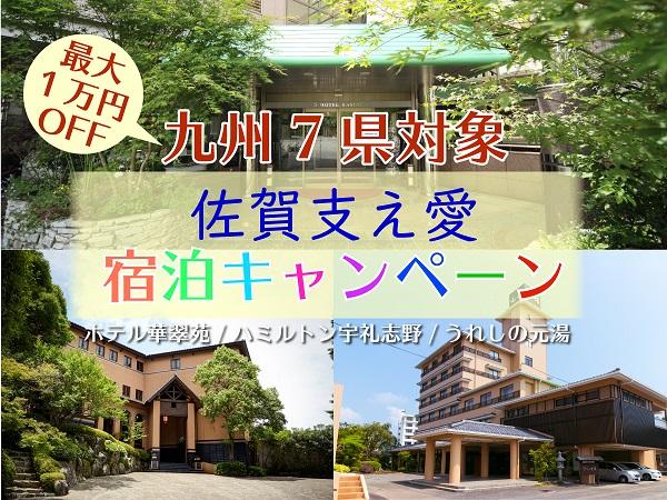 九州7県在住の方はお得にご利用いただけるプランです。