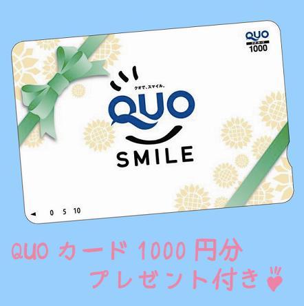 Quoカード1000円付プランです♪
