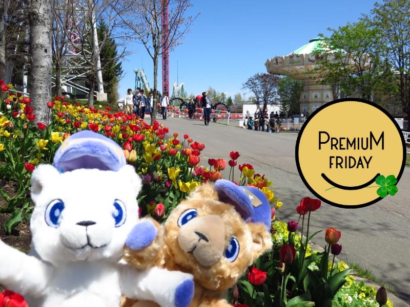 ≪ルスツプレミアムフライデー≫連泊プラン<br>チューリップの見ごろは例年5月後半です。