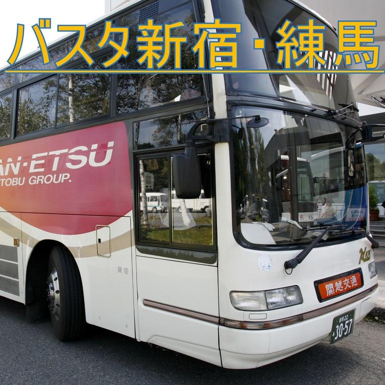 関越交通「みなかみ温泉号」で雪道の心配なし♪(水上駅⇔ホテル間は専用バスでお迎え)