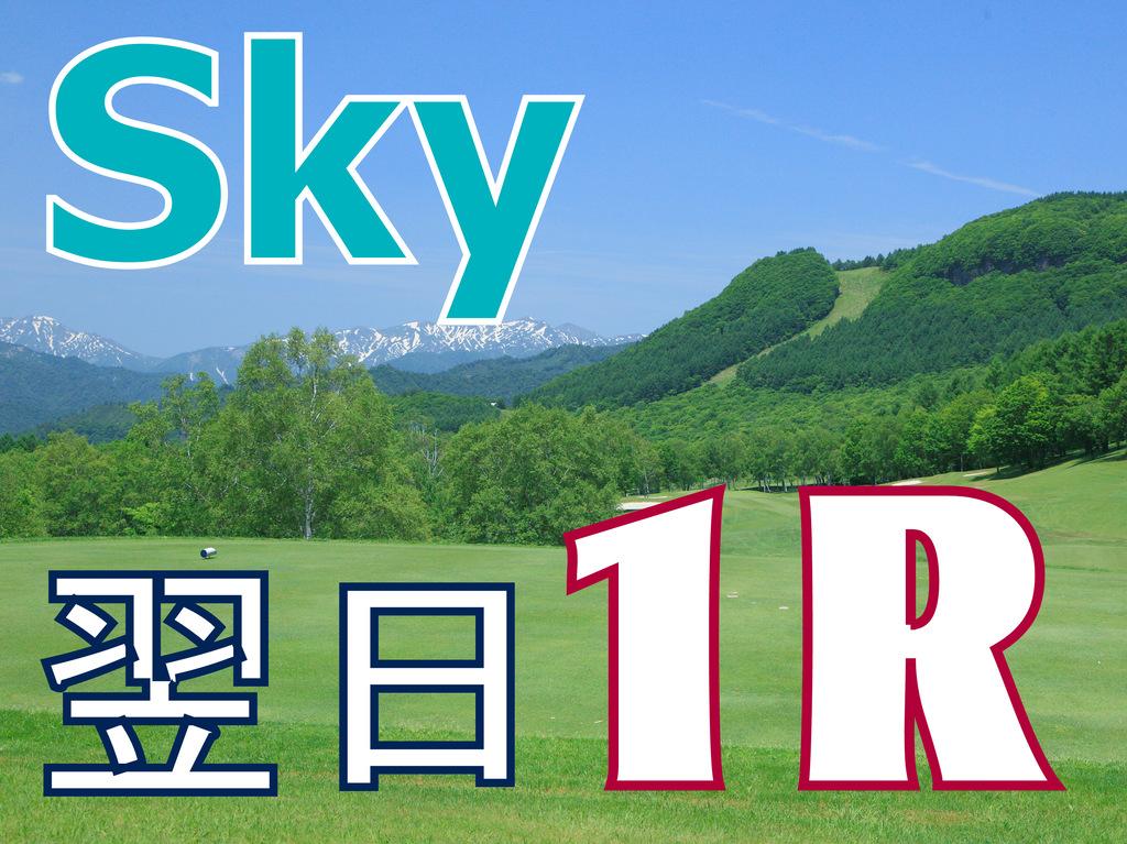 高原ゴルフを満喫しよう!