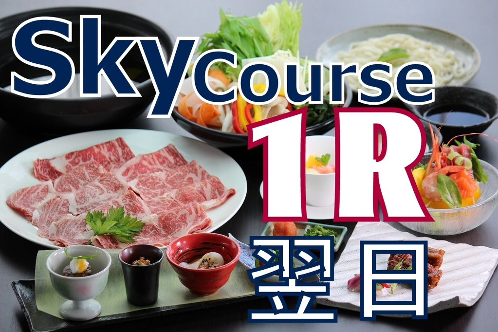 ご夕食は「赤城山麓牛」のしゃぶしゃぶ会席膳を楽しもう!