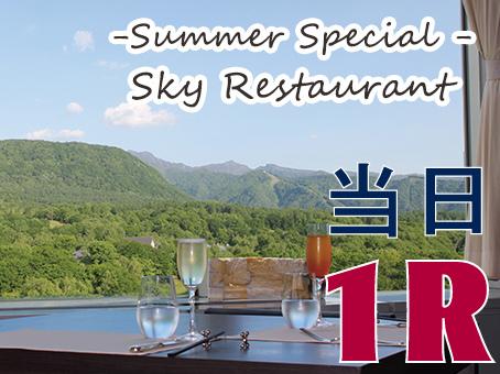 贅沢♪夏ランチ!【当日1R】昼食は最上階スカイレストランでゆったり食べる ご宿泊の当日プレイ付お得なゴルフ宿泊パック 1泊3食