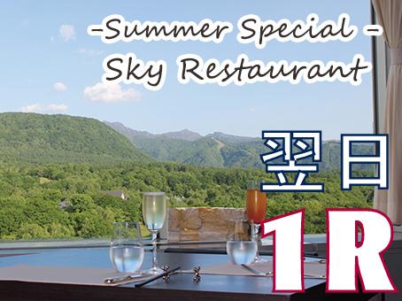贅沢♪夏ランチ!【翌日1R】昼食は最上階スカイレストランでゆったり食べる ご宿泊の翌日プレイ付お得なゴルフ宿泊パック 1泊3食