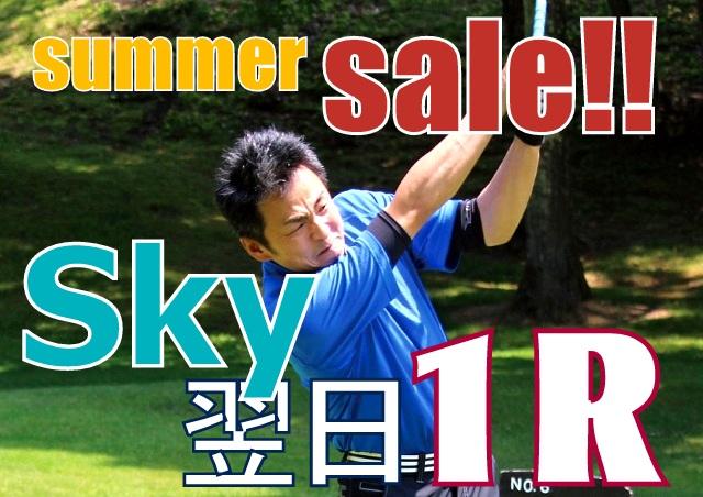 早期予約でお得に高原ゴルフを満喫しよう!