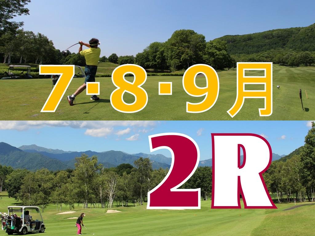 2日間ラウンドで高原ゴルフを満喫しよう!