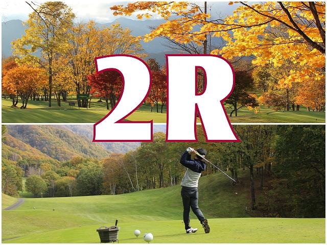 2日間ラウンドで紅葉ゴルフを満喫しよう!