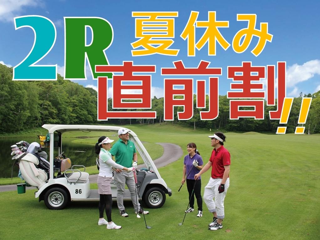 夏休みのゴルフは東京より−6℃の高原で!