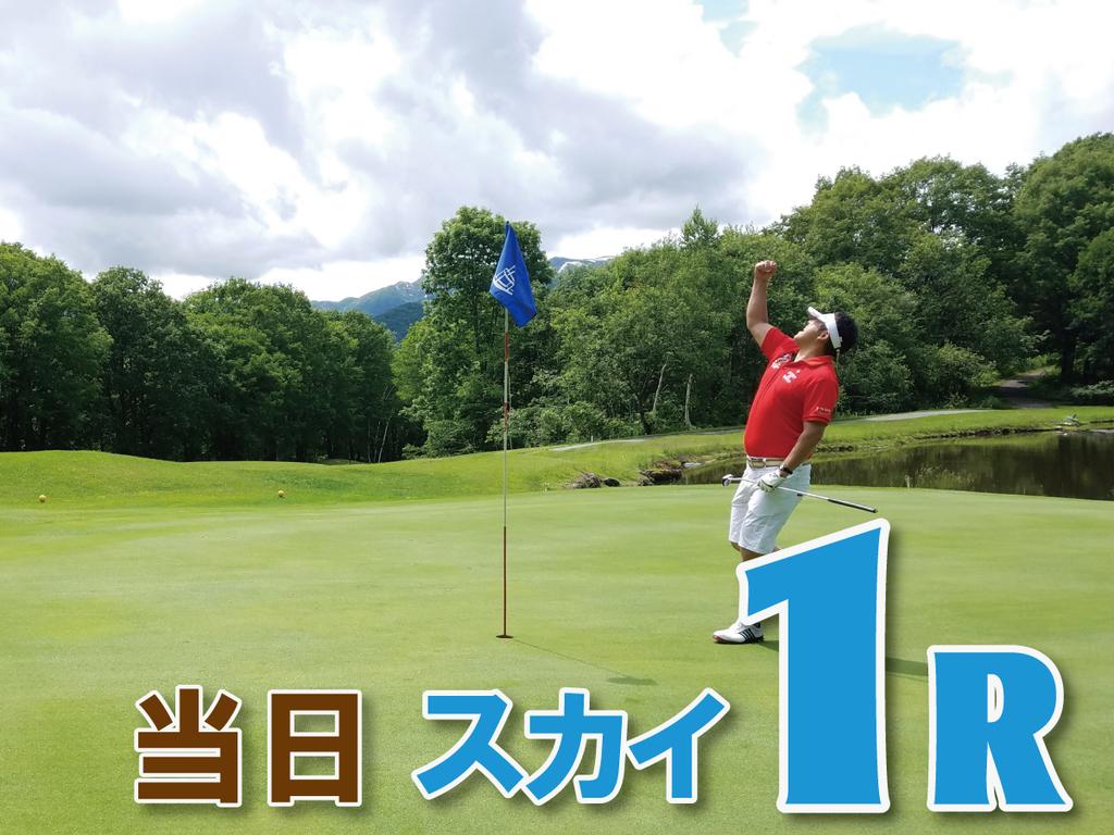 高原ゴルフを満喫!到着後に楽しむ当日1R