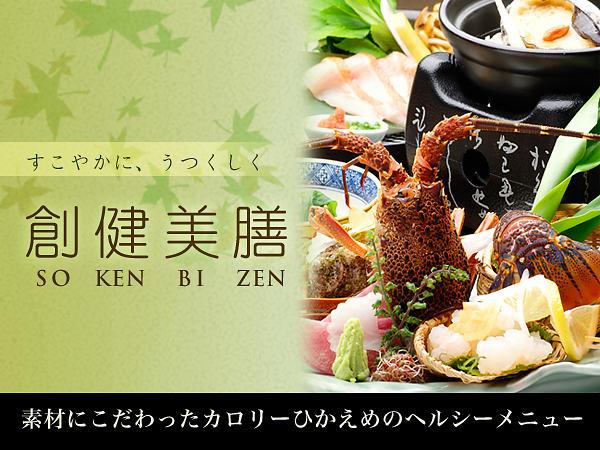 伊勢海老・あわび・金目鯛をヘルシーに調理!【創健美膳】