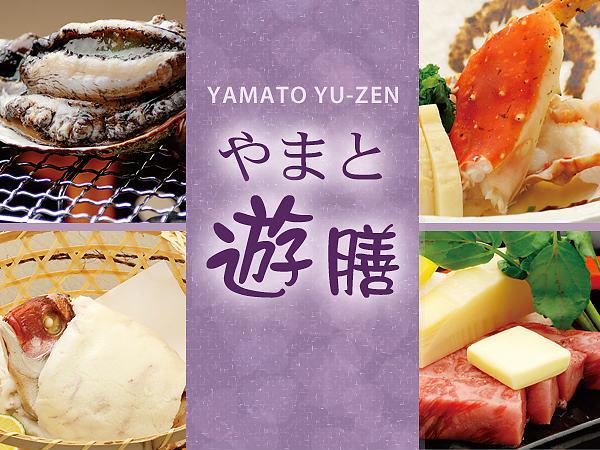 4種から選んで楽しめるメイン料理【やまと遊膳】
