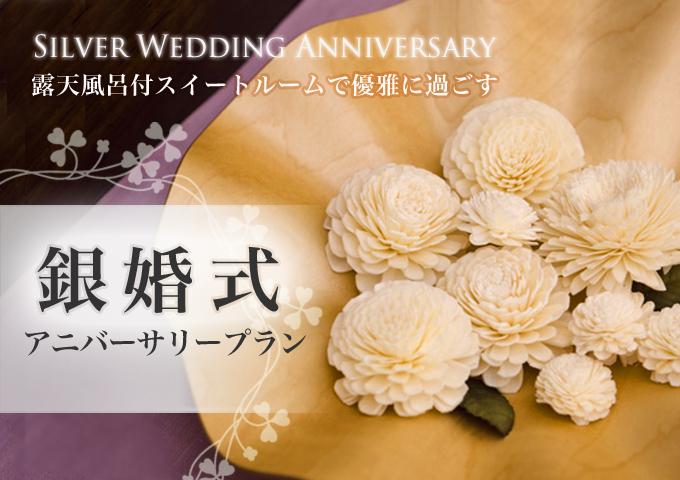 高級旅館でお祝いする銀婚式!露天風呂付き特別室宿泊プラン