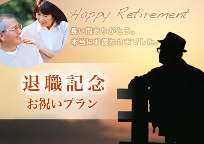 高級旅館でお祝いする退職記念プラン