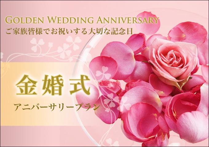 ご結婚50周年 高級旅館でお祝いする金婚式!!!