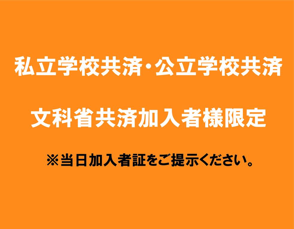 【私立学校共済・公立学校共済・文科省共済 加入者様限定】