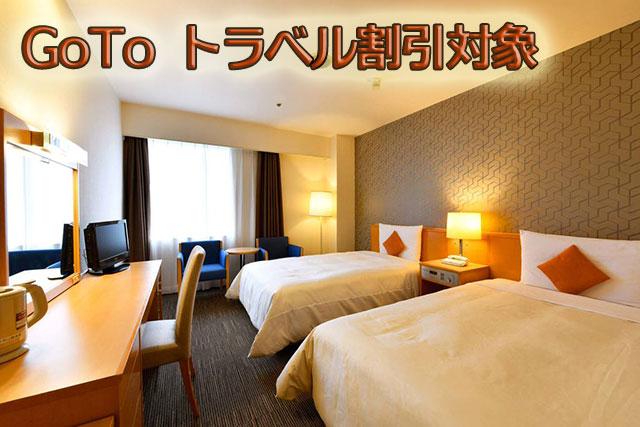 GOTOトラベルキャンペーン特別宿泊プラン