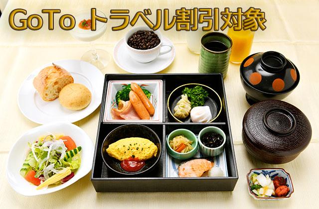 GOTOトラベルキャンペーン特別宿泊プラン(朝食付)