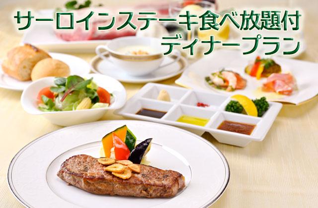 ステーキ食べ放題イメージ