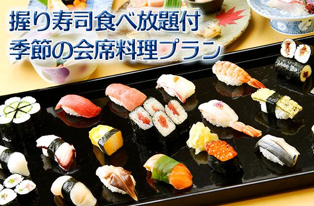 握り寿司食べ放題イメージ
