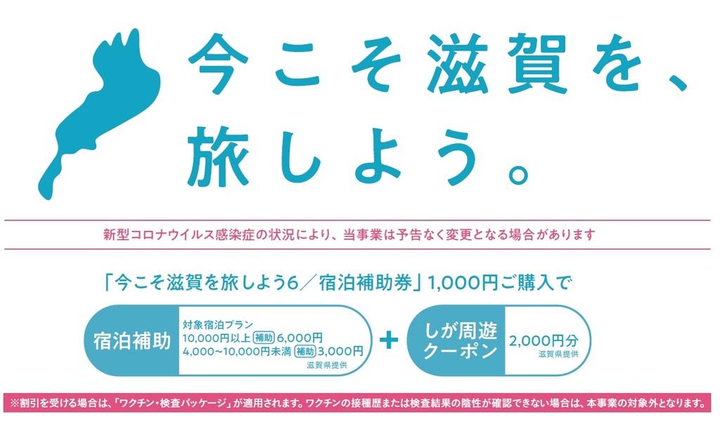 今こそ滋賀を旅しよう第4弾!!