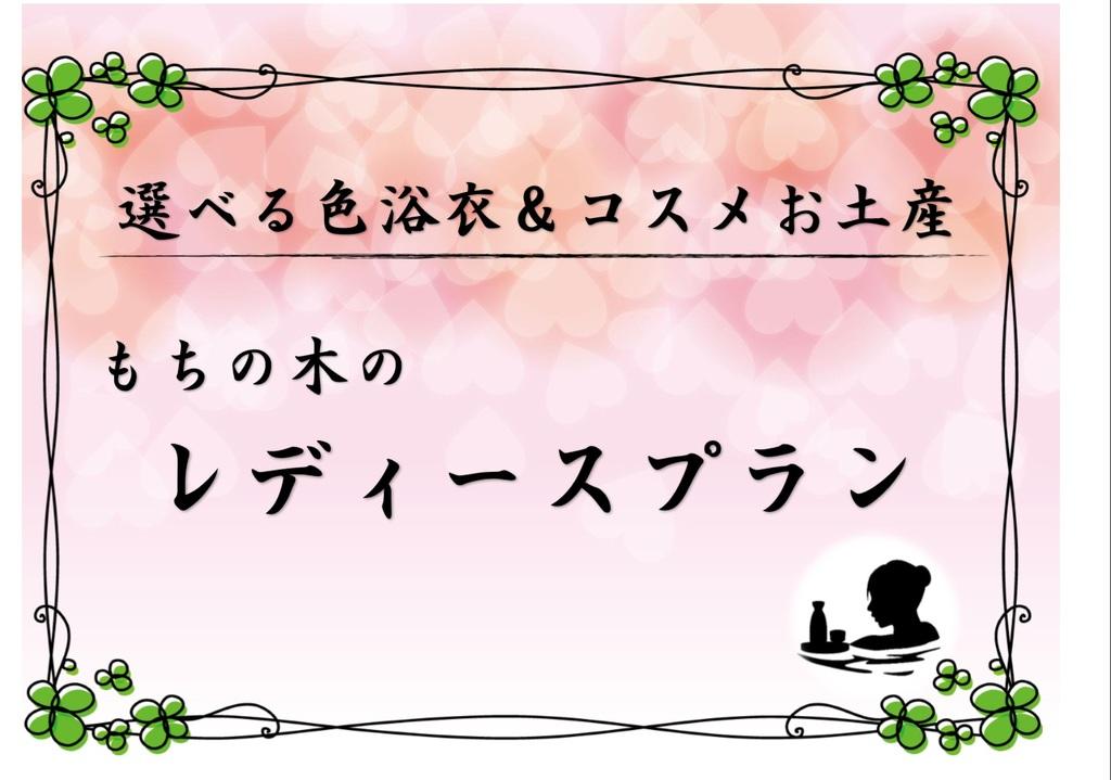 色浴衣&コスメ特典がついた【女性限定】のプランです。