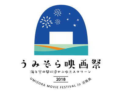 うみぞら映画祭2018