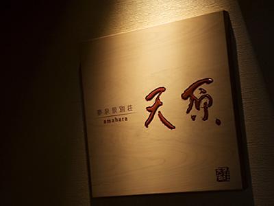 """夢泉景別荘 天原では、""""おひとり様""""を応援させて頂きます。"""