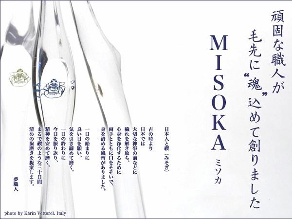 MISOKA �竃イ職人