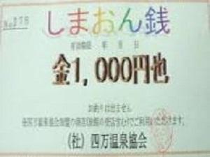 1,000円の商品券 しまおん銭