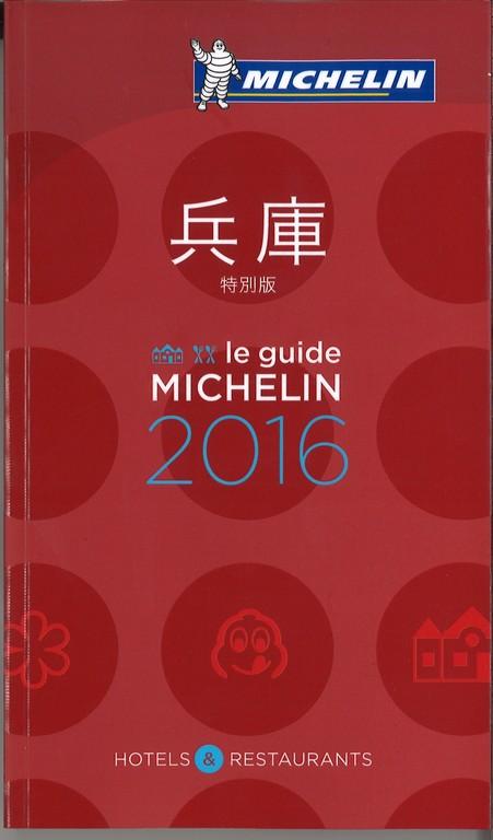 当庵が「ミシュラン兵庫2016特別版」に掲載されました!
