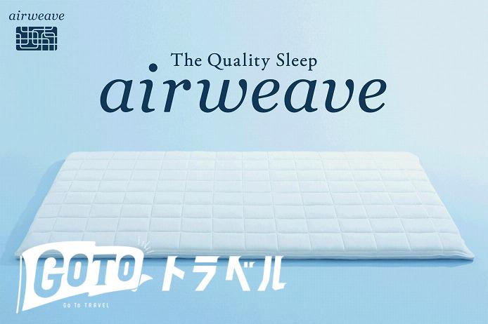 上質な眠りをお届けする「エアウィーヴ」